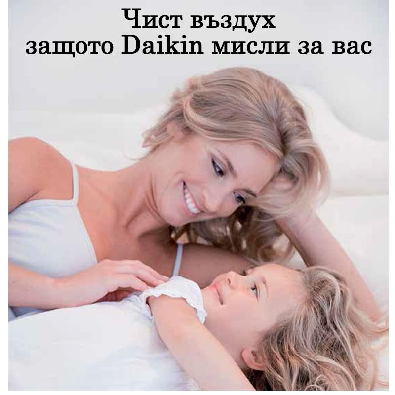 Погрижете се за вашето здраве с въздuхопречиствателя на Daikin